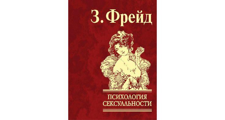 """""""Очерки по психологии сексуальности"""" Зигмунд Фрейд- сексуальные отношения между мужчиной и женщиной и феномен бисексуальности, а также изучает природу отклонений и извращений, нарциссизма и табу девственности. Первое издание книги вызвало бурю негодования со стороны пуританской общественности."""