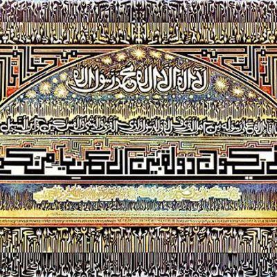 SADEQUAIN'S Calligraphy
