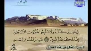 Surat Al Baqarah Full by Sheikh Mishary Rashid Al-Afasy