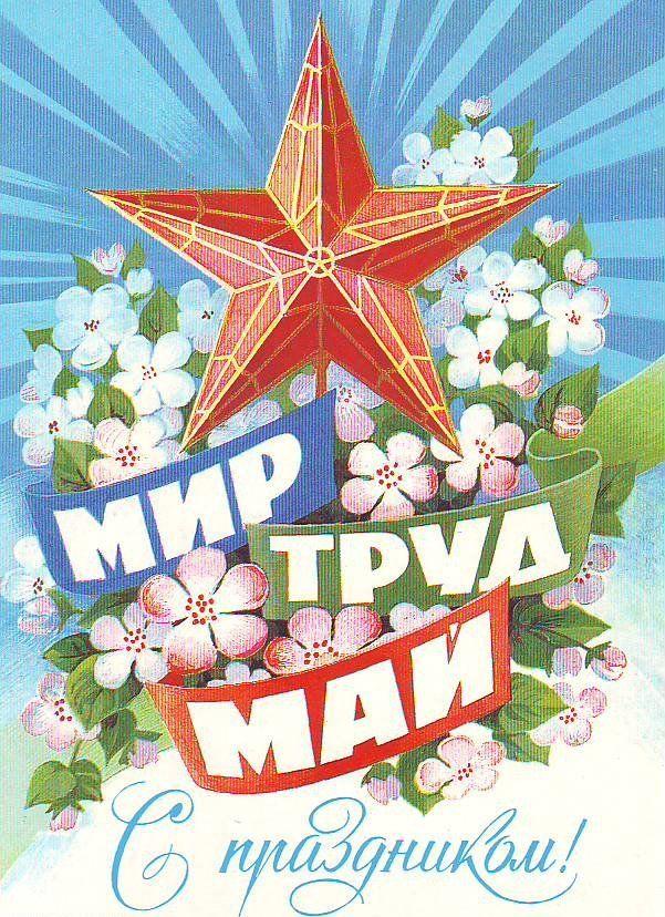 sovietpostcards-apple-tree-blossom-in-may-1 Part 5