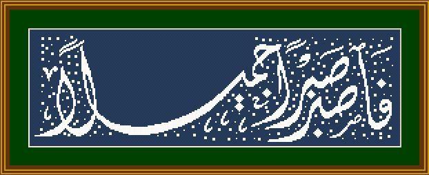 NEW FREE pattern Surah 70 ayat 5 - IsLamic cross stitch and beads by Ekaterina Gogoleva - kippariss