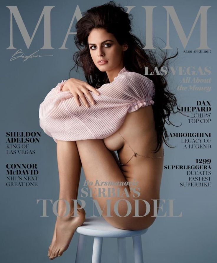 Maxim Magazine April 2017 Cover (Maxim Magazine)