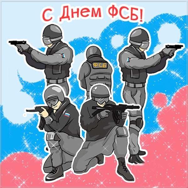 День работников фсб открытки, интернет работа надписью