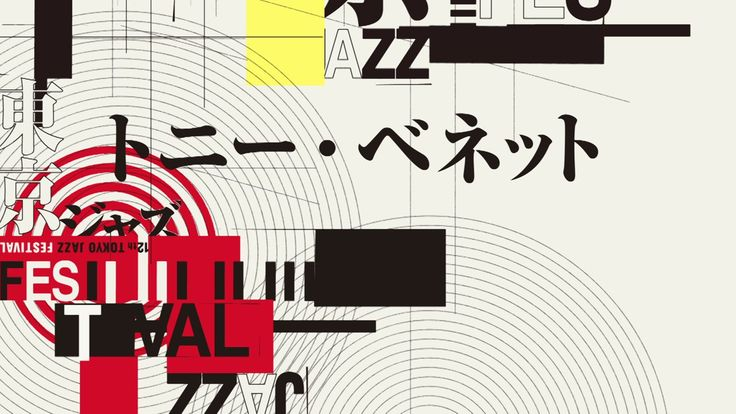 JKD Collective has undertaken branding and visual design for Japan's largest jazz festival, Tokyo Jazz, teaming up with Oryel, a design studio run by Art Director…