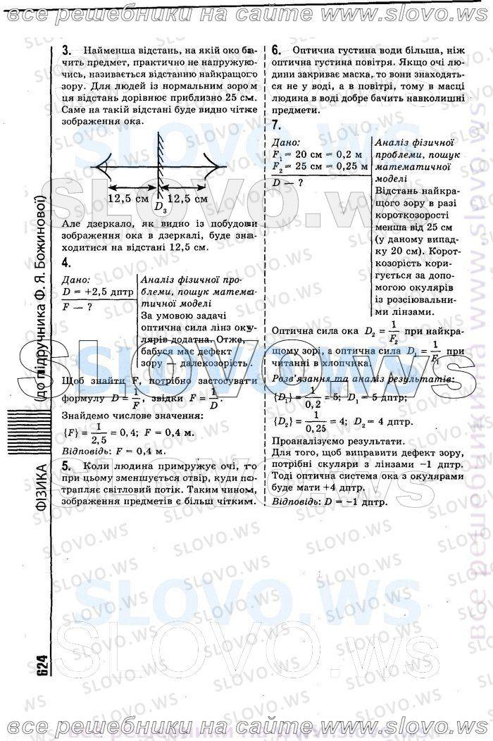 Изложение по татарскому языку 6 класс про чай