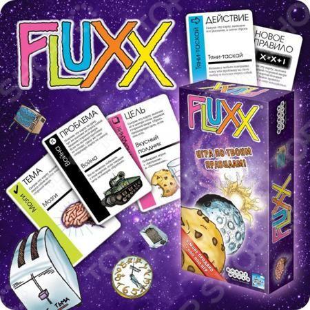 Мир Хобби «Fluxx»  — 620 руб.  —  Игра настольная Мир Хобби Fluxx - настольная карточная игра, карты которой сами определяют дальнейший ход игры, её цели и задачи. В начале каждый игрок получает по три карты. Вы сможете взять ещё одну карту или сыграть. В колоде около 5-7 различных видов карты, которые могут изменить ход игры и определить новые правила и изменить старые. Игра закончится только тогда, когда один из игроков выполнит все задания. Веселая и очень продуманная игра станет…