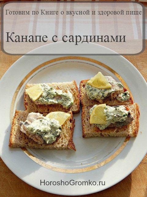 Готовим по Книге о вкусной и здоровой пище, Канапе с сардинами |  Пошаговый фоторецепт. HoroshoGromko.ru