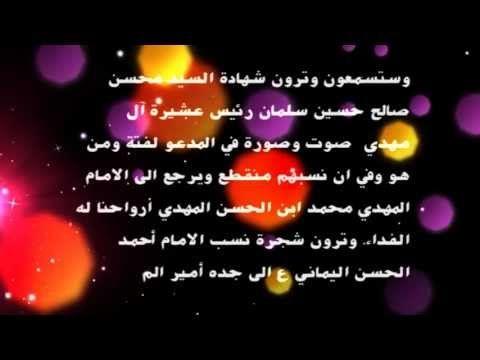 نسب الامام احمد الحسن اليماني