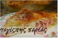 Πίτα με ζαμπόν και αυγά #sintagespareas