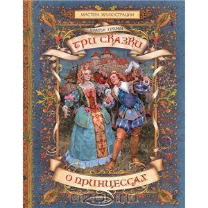 Книга Три сказки о принцессах - купить книгу три сказки о принцессах от Братья Гримм в книжном интернет магазине OZON.ru с доставкой по выго...