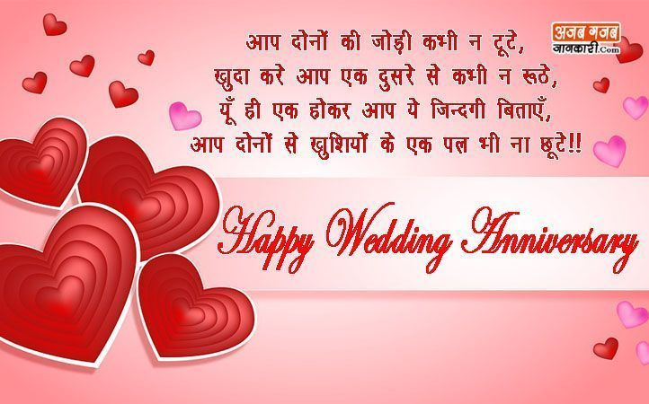 Download 30 Hd Happy Marriage Anniversary Images For Husband Wife In Hi In 2020 Happy Marriage Anniversary Happy Marriage Anniversary Quotes Happy Anniversary Wedding