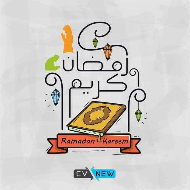نهنئكم بحلول شهر رمضان المبارك تقبل الله الصيام والطاعات واعاده عليكم بالخير والبركة Cvnew Ramadan Kareem Ramadan Kareem Vector Ramadan