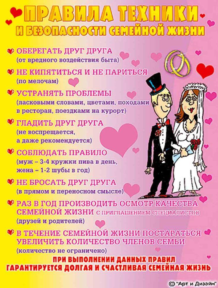 Открытка поздравления с днем свадьбы смешные