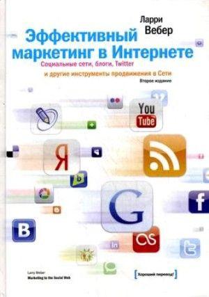 Эффективный маркетинг в Интернете скачать бесплатно