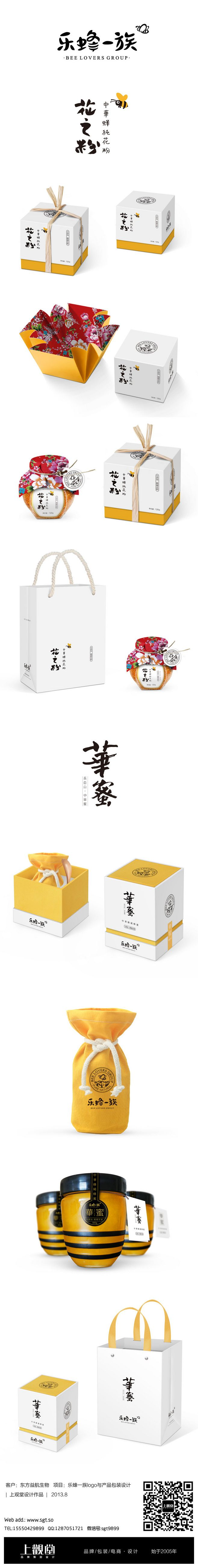 〓上观堂设计案例〓乐蜂一族蜂蜜logo与... Bee lovers group in great packaging PD