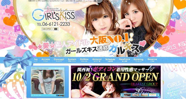 大阪・日本橋で風俗・ホテヘル・デリヘルをお探しならGIRLS KISS-ガールズキス-へお越しください。《美少女》《素人》《アイドル》にこだわりを持ったお店です。限定イベントご案内中!美素人アイドル達と恋人のようなお時間をお過ごしください!