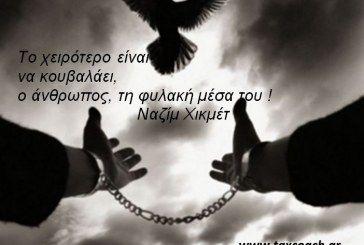 Το χειρότερο είναι να κουβαλάει, ο άνθρωπος, τη φυλακή μέσα του! – Nαζίμ Χικμέτ