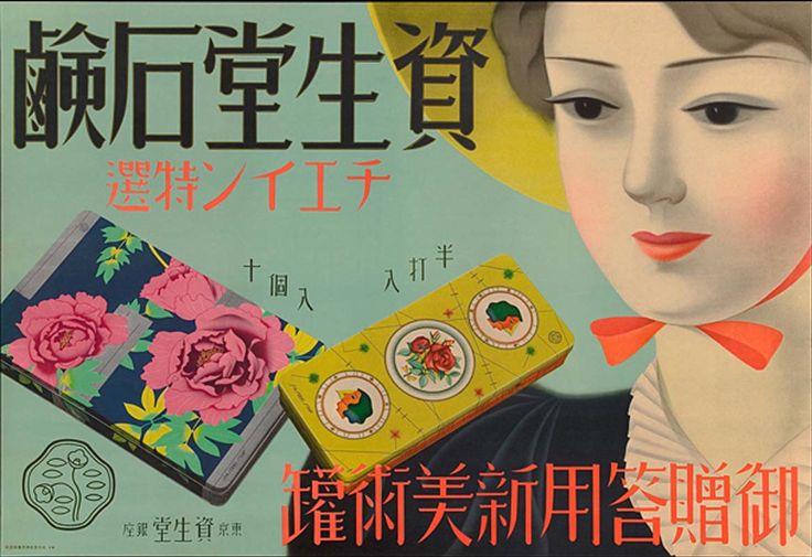 Japanese cosmetics ad., 1937, Shiseido.