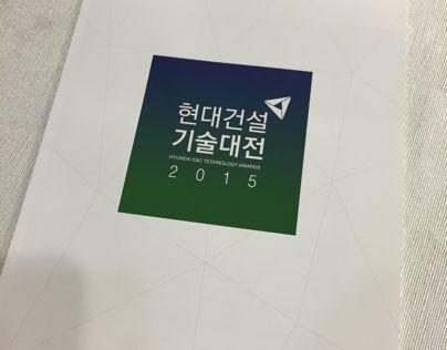 Hyundai  E&C Technology Award