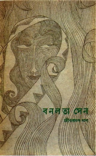 Book Cover designed by Satyajit Ray