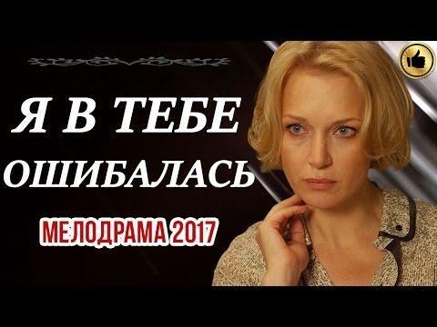 МЕЛОДРАМА ДО СЛЕЗ! «Я В ТЕБЕ ОШИБАЛАСЬ» (2017) Мелодрамы Новинки HD - YouTube