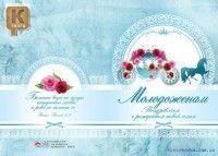 Купить Открытка двойная с конвертом. Молодоженам. Поздравляем с рождением новой семьи в КориснаКнига интенет-магазин христианской книги в Украине