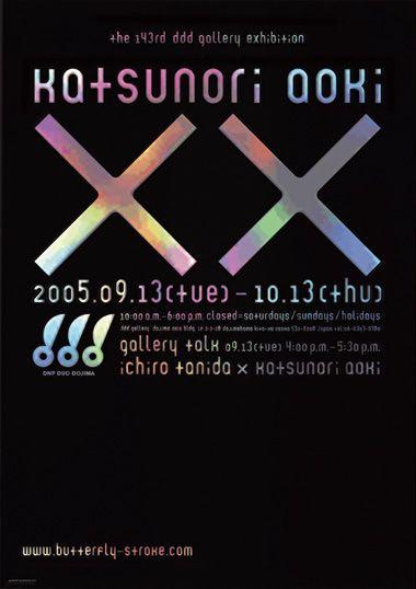 青木克憲 XX 展 (2005)