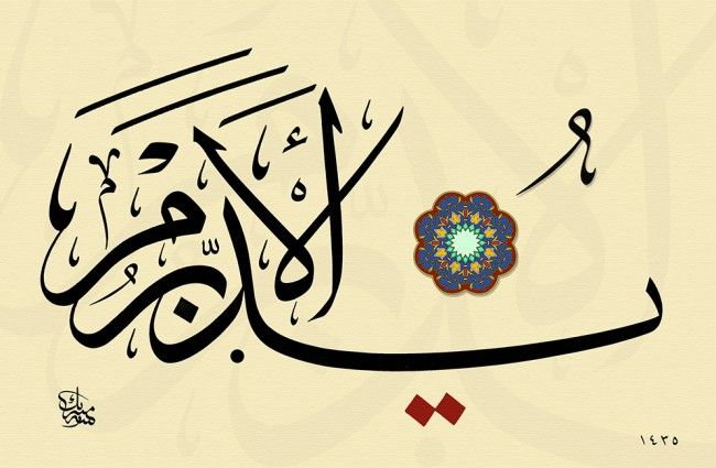 يدبّرالأمر He governs all matters (Calligraphy of Quran 32:5 and others)