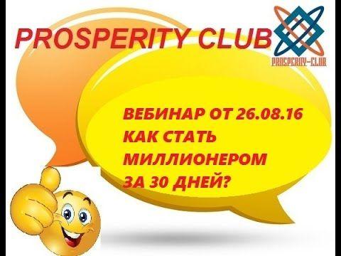 Как стать миллионером за 30 дней? Стратегия Prosperity Club 26.08.16