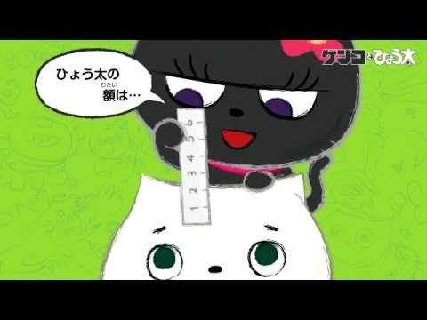 """""""Genko and Hyouta's proverb theater vol.1 Forehead of the cat."""""""