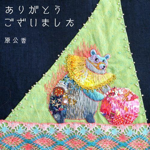 Kimika Hara. Incredible embroidery http://www.flickr.com/photos/kimikahara/with/8252764662/
