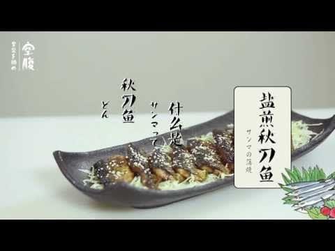 盐煎秋刀鱼 - https://www.youtube.com/watch?v=D187yFl9Yro