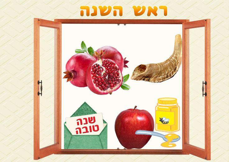 Yom Kippur Crafts Toddlers