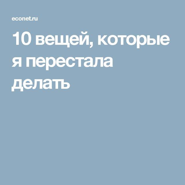 10 вещей, которые я перестала делать