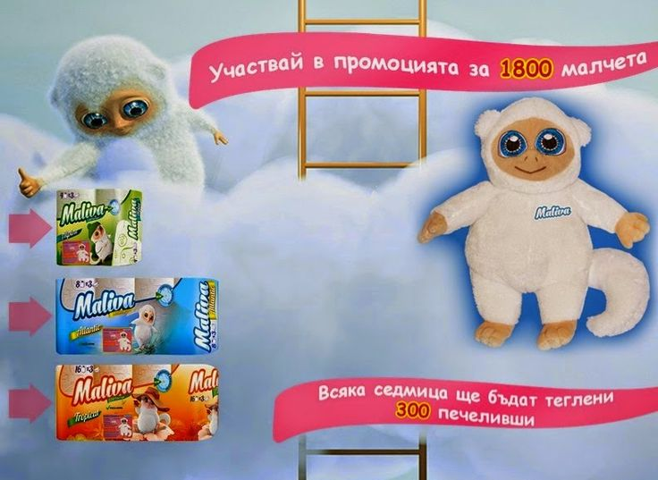 http://www.igraiteispechelete.com/2015/02/1800.html Спечелете 1800 плюшени малчета от Maliva