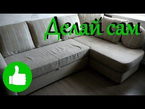 Чистка, перетяжка обивки мебели - YouTube