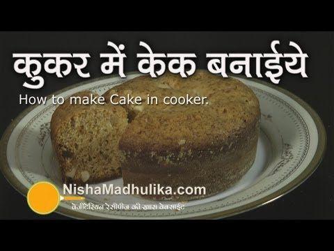http://nishamadhulika.com/baking/eggless-chocolate-cake-in-cooker.html  Eggless cake in cooker recipe in Hindi by Nisha Madhulika
