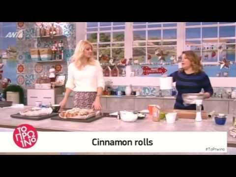 Το Πρωινό - Cinnamon rolls - 06/1/2017