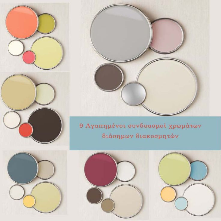 καταπληκτικοί-συνδυασμοί-χρωμάτων9