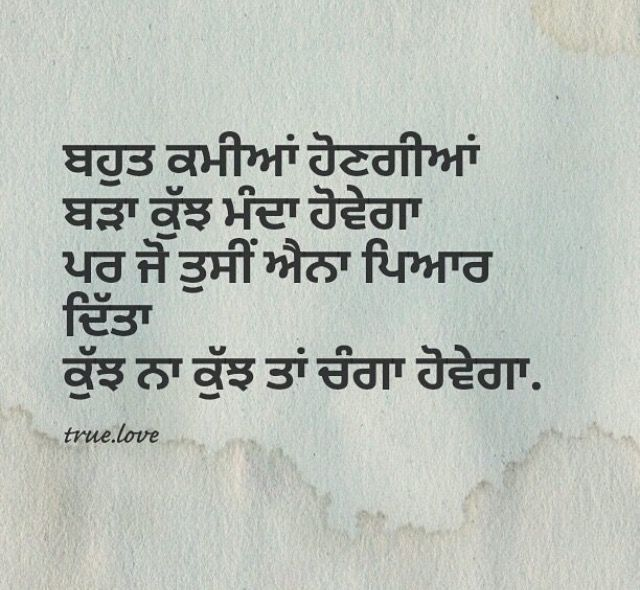 133 Best Punjabi Quotes Images On Pinterest