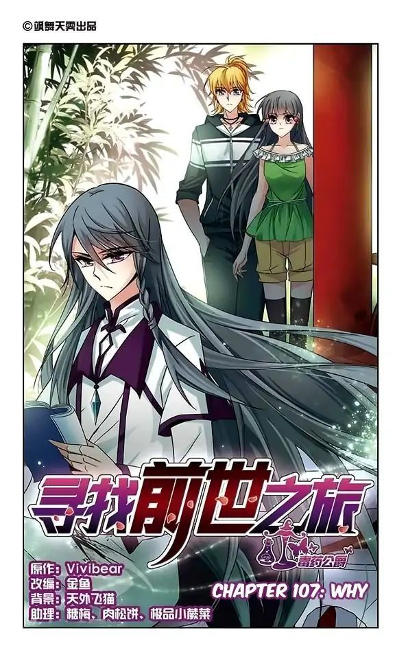 Chapter 107 Why Journey To The Past Anime Manga