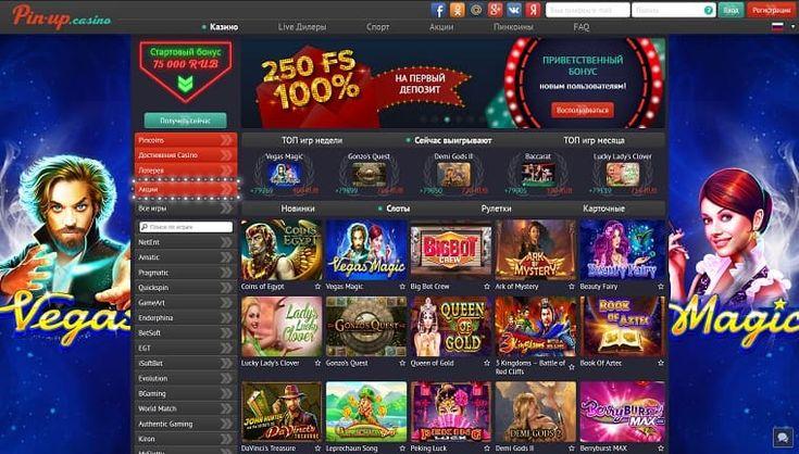 Онлайн казино пин ап игра