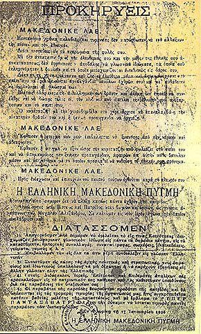 In the late 1920's and in 1930's the Greek pro-fascist authorities banned the Macedonian language in the occupied Aegean Macedonia.  Then the Macedonians were often cruelly punished and tortured, just because of speaking Macedonian, their native tongue