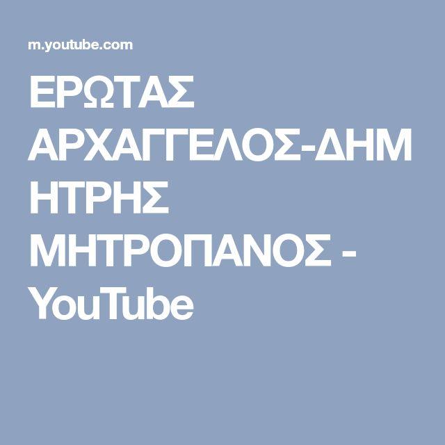 ΕΡΩΤΑΣ ΑΡΧΑΓΓΕΛΟΣ-ΔΗΜΗΤΡΗΣ ΜΗΤΡΟΠΑΝΟΣ - YouTube