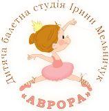 Детская балетная студия Аврора. http://melnichuk.kiev.ua