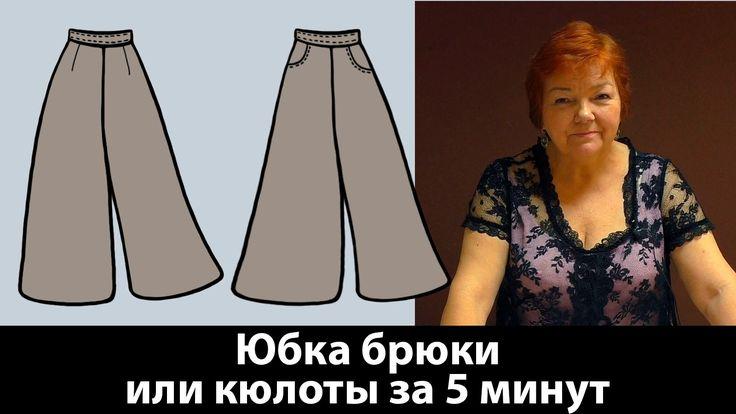 Юбка-брюки или кюлоты выкройка за 5 минут Как сшить брюки своими руками ...