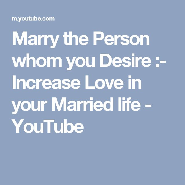 Marry the Person whom you Desire :- Increase Love in your Married life - YouTube