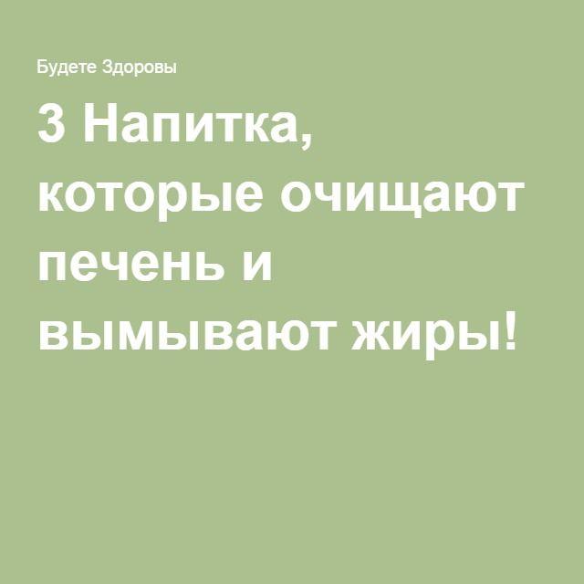 3 Напитка, которые очищают печень и вымывают жиры!