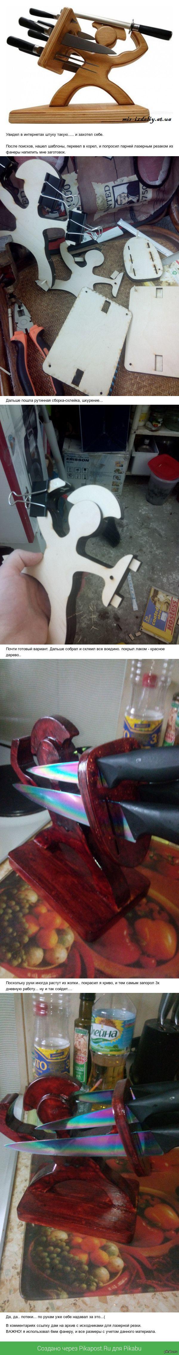 Подставка для ножей, спартанец фотографировал на JiaYa G4A  в комментариях ссылка на исходники для лазерной резки