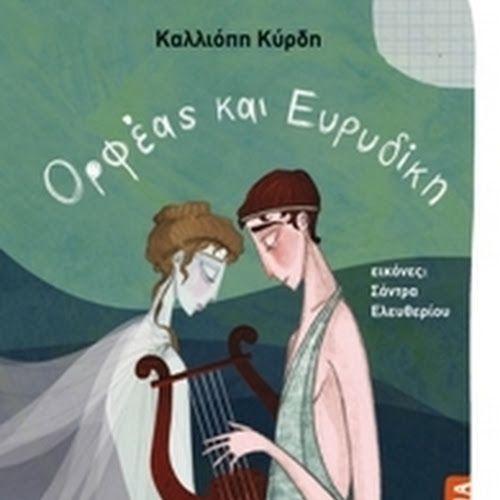 Ορφέας και Ευρυδίκη: 5 χρήσιμες συνδέσεις και συνοδευτικό εποπτικό υλικό για τον μύθο